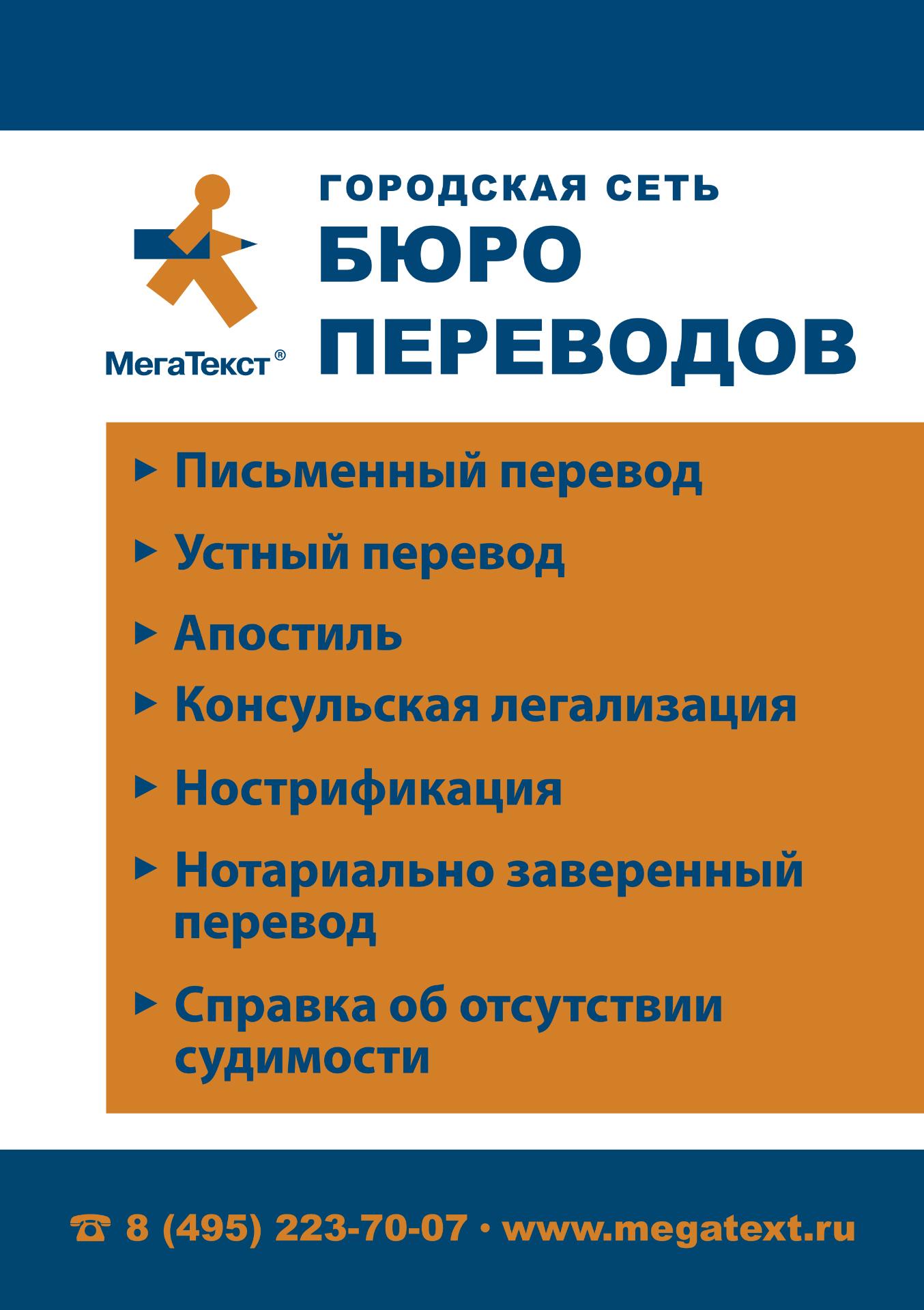 Megatext.ru